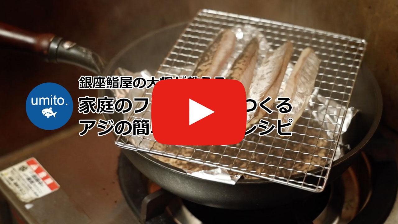 家庭のフライパンでつくる アジの簡単スモークレシピ