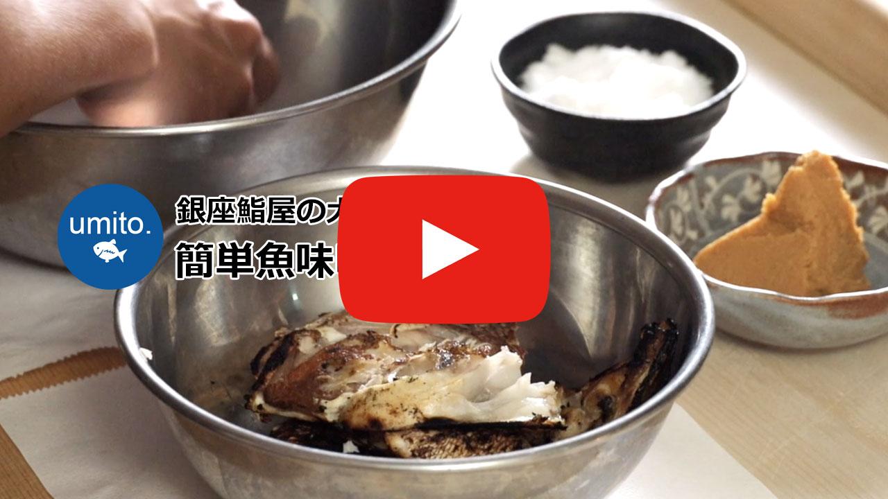 簡単魚味噌の作り方